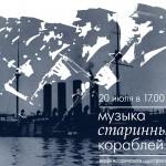 20 июля 2014 Верфь «Полтава»