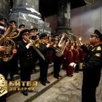 Адмиралтейский оркестр на ступенях Рейхстага