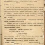 Приказ о свертывании работы факультета в 1941