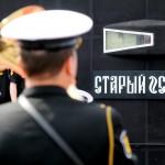Включение в состав ВМФ подлодки Старый Оскол