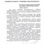 Благодарность председателя ЗакСа Макарова
