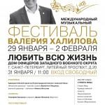 Афиша концерта 31.01.2020