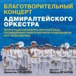 Афиша. Благотворительный концерт Адмиралтейского оркестра 30 января 2021