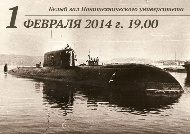 Атомной подводной лодки «