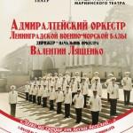 Адмиралтейский оркестр играет джаз