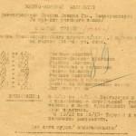 Сводный график учебно-производственного процесса на 1942-1943 учебный год