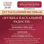 XXV Пасхальный фестиваль