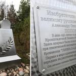 Открытие стелы на острове Гогланд