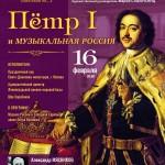 Пётр I и музыкальная Россия - Афиша