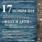Концерт в ССМШ СПбГК