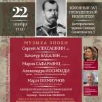 Русские сезоны. Последняя осень империи