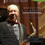Концерт 21 октября 2019 года в ССМШ при СПбГК